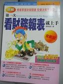 【書寶二手書T5/財經企管_BL1】第一次看財務報表就上手(全新版)_趙曉蓮