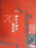 【書寶二手書T1/政治_JLU】關於中國的70個問題_王丹