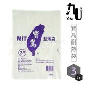【九元生活百貨】寶島耐熱袋/3斤 強韌超薄 食品級 食品包裝袋 打包袋 MIT