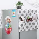 簡約布藝冰箱防塵罩 蓋巾 分類 整理 收納 擦拭 掛袋 多功能 分格 韓式【M080】MY COLOR