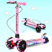 兒童滑板車3 4 6 9歲小孩三四輪閃光可折疊帶音樂寶寶踏板滑滑車