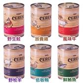 台北汪汪一箱共24罐紐西蘭CERES克瑞斯.天然無穀犬用寵物主食餐罐 375g,六種口味可選