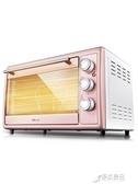 烤箱家用烘焙全自動多功能30升大容量蛋糕麵包迷你小型電烤箱【免運快出】