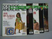 【書寶二手書T8/雜誌期刊_XCL】科學人_77~81期間_共5本合售_尋找智力基因等