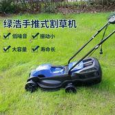 除草機1200W電動家用花園割草機草坪機除草打草機小型推草機剪草機 igo全館免運