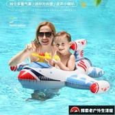 兒童游泳圈坐艇游泳安全坐圈嬰兒游泳圈寶寶戲水【探索者戶外生活館】