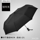 全自動雨傘男折疊遮陽黑膠防曬大號雙人女晴雨兩用防紫外線太陽傘  LN3460【甜心小妮童裝】