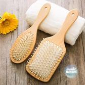氣墊梳 天然荷木氣囊按摩梳子梳頭不打結護髮大板梳子美髮梳子大號氣墊梳 1色