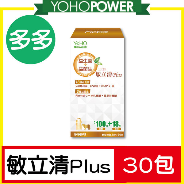 【全新升級配方】LP28敏立清Plus益生菌-多多原味(30條/盒)