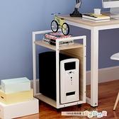 置物架電腦主機架辦公室收納桌櫃定制行動台式機箱架托打印機架子 【全館免運】