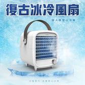 水冷扇 空調風扇 水冷空調扇 KINYO 移動式冷氣機 復古風格 UF-1908 微型冷氣 迷你風扇(W96-1013)