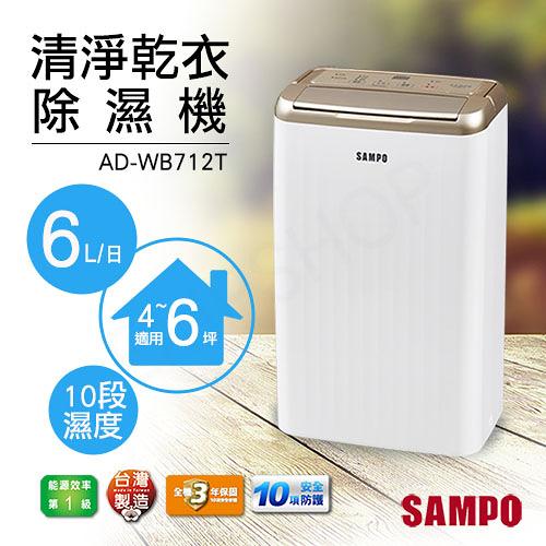 送!斜背包【聲寶SAMPO】6L空氣清淨乾衣除濕機 AD-WB712T-可申請貨物稅減免$500元-