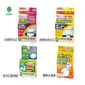 日本 紀陽除虫菊 發泡錠 EX 浴室 排水口 電熱水 流理台 發泡清潔劑 多款任選