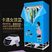 幹衣機可折疊寶寶衣服烘幹機風幹機烘衣機家用速幹衣哄幹器 歐亞時尚