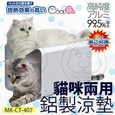 【培菓幸福寵物專營店】日本MARUKAN》MK-CT-407貓咪兩用鋁製涼墊562405