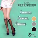 【衣襪酷】都會淑媛 彈性透膚半統襪 柔細不易勾紗 台灣製造 品質優良 琨蒂絲 絲襪 膝下襪