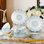 18頭碗碟套裝 家用陶瓷吃飯碗筷盤子組合4人簡約歐式中式骨瓷餐具igo 溫暖享家