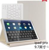 2017新款蘋果iPad Pro藍牙鍵盤保護套9.7寸 BS17082『樂愛居家館』