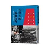 台灣人的歌舞伎町:新宿,另一段日本戰後史