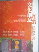 【書寶二手書T1/地理_WER】文化創意產業實務全書_國家文化藝術基金會