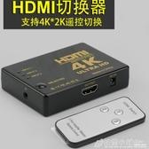 瑾宇 HDMI分配器三進一出切換器電腦高清接頭音頻3進1出4K*2K切換器 格蘭小舖