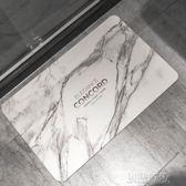 大理石紋浴室衛生間地墊吸水硅藻泥腳墊 創想數位igo