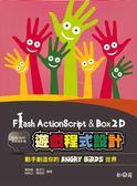 (二手書)Flash ActionScript 與 Box2D 遊戲程式設計:動手創造你的 Angry Bird..