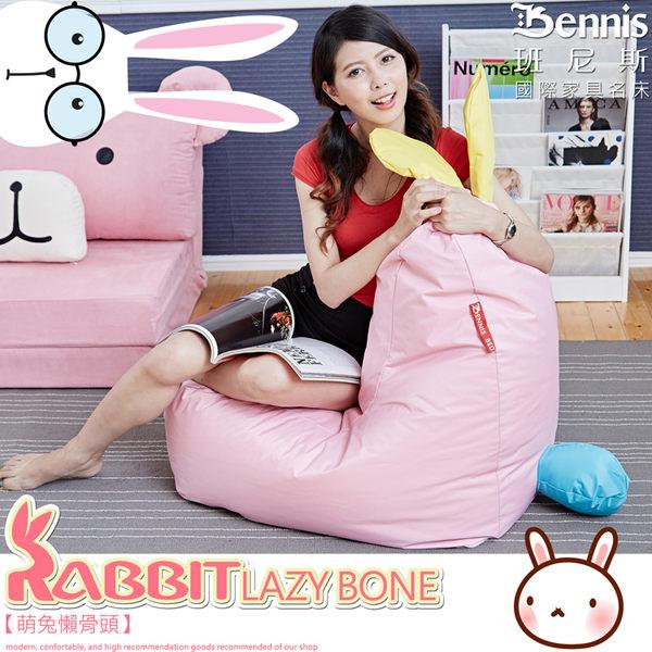 【班尼斯國際名床】~【萌兔懶骨頭】沙發椅/沙發床
