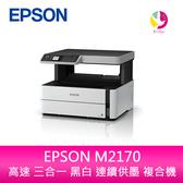 分期0利率 愛普生 EPSON M2170 高速 三合一 黑白 連續供墨 複合機