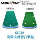 POSMA PGM 高爾夫室內果嶺推桿練習墊 拉絨版 長方形 ( 96*30 CM) GL012O