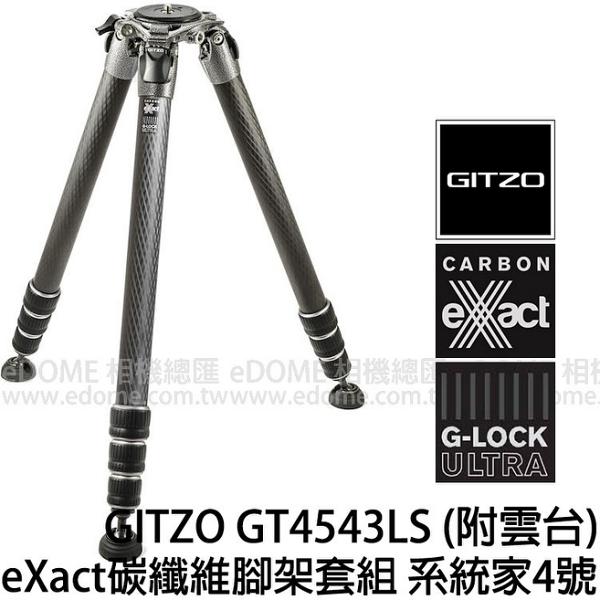GITZO GT 4543LS 附 519雲台+碗座 贈腳架套 (0利率 公司貨) eXact碳纖維腳架 系統家4號腳 飛羽攝影