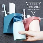 牙刷架 【漱口杯】情侶家用套裝衛生間免打孔磁吸牙刷杯置物架牙膏收納盒 快速出貨