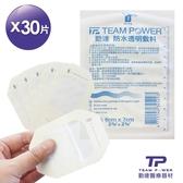 勤達(滅菌) 防水透明敷料(框型) 6 x 7cm -10片/袋