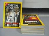 【書寶二手書T7/雜誌期刊_PGD】國家地利雜誌_2002/1~12月合售_大野狼與好朋友等