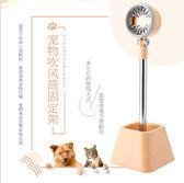 『蕾漫家』【F001】現貨-寵物吹風機支架 懶人吹風機固定架 180度旋轉
