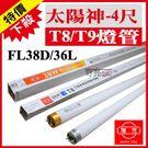 旭光 T8燈管 4尺燈管 36W 38W...