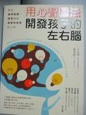 【書寶二手書T5/少年童書_ZBM】用心智圖法開發孩子的左右腦_王心怡
