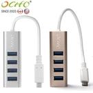 【鼎立資訊】OCHO 4-Port HUB高速集線器2016 智慧型手機全面支援 TYPE-C 正反面(熱)插拔