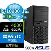 【南紡購物中心】ASUS 華碩 WS720T 商用工作站 i9-10900/16G/2TB+2TB/RTX4000/Win10/3Y