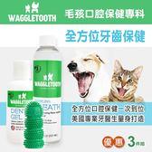 【毛麻吉寵物舖】WAGGLETOOTH 全方位牙齒保健三件組