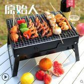 燒烤爐 燒烤架戶外迷妳燒烤爐家用木炭烤串工具3人野外全套爐子igo 維科特3C