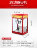 爆米花機 爆米花機商用全自動爆米花機器玉米苞米花膨化機電熱爆谷機爆米花 MKS阿薩布魯