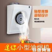 排氣扇廚房油煙排風扇小型6寸換氣扇靜音管道抽風機強力排風機  自由角落