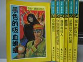 【書寶二手書T4/兒童文學_MRP】黑色的吸血蝙蝠_惡魔鑽石_雙面人_魔女的復仇等_共7本合售