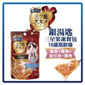 銀湯匙 三星果凍餐包-10歲高齡貓-鮪+鰹+吻仔魚+蟹*12包(C002H35)