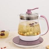 養生壺全自動加厚玻璃多功能家用燒水壺煮茶壺花茶壺煮茶器 城市科技