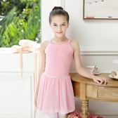 舞東方兒童舞蹈服幼兒芭蕾舞裙女童夏季練功服拉丁舞演出服舞蹈裙 IV2323【極致男人】