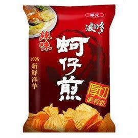 波的多蚵仔煎洋芋片快樂分享包-辣味115g/每組2包【合迷雅好物超級商城】