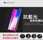 ACEICE 抗藍光保護貼 減少藍光 iPhone11 Xs 6/7/8 保護貼 鋼化玻璃貼【RI387】
