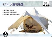||MyRack|| Lotus Belle 2.7米小蓮花帳篷 英國豪華風蓮花帳 蒙古包 客廳帳 炊事帳 露營 登山